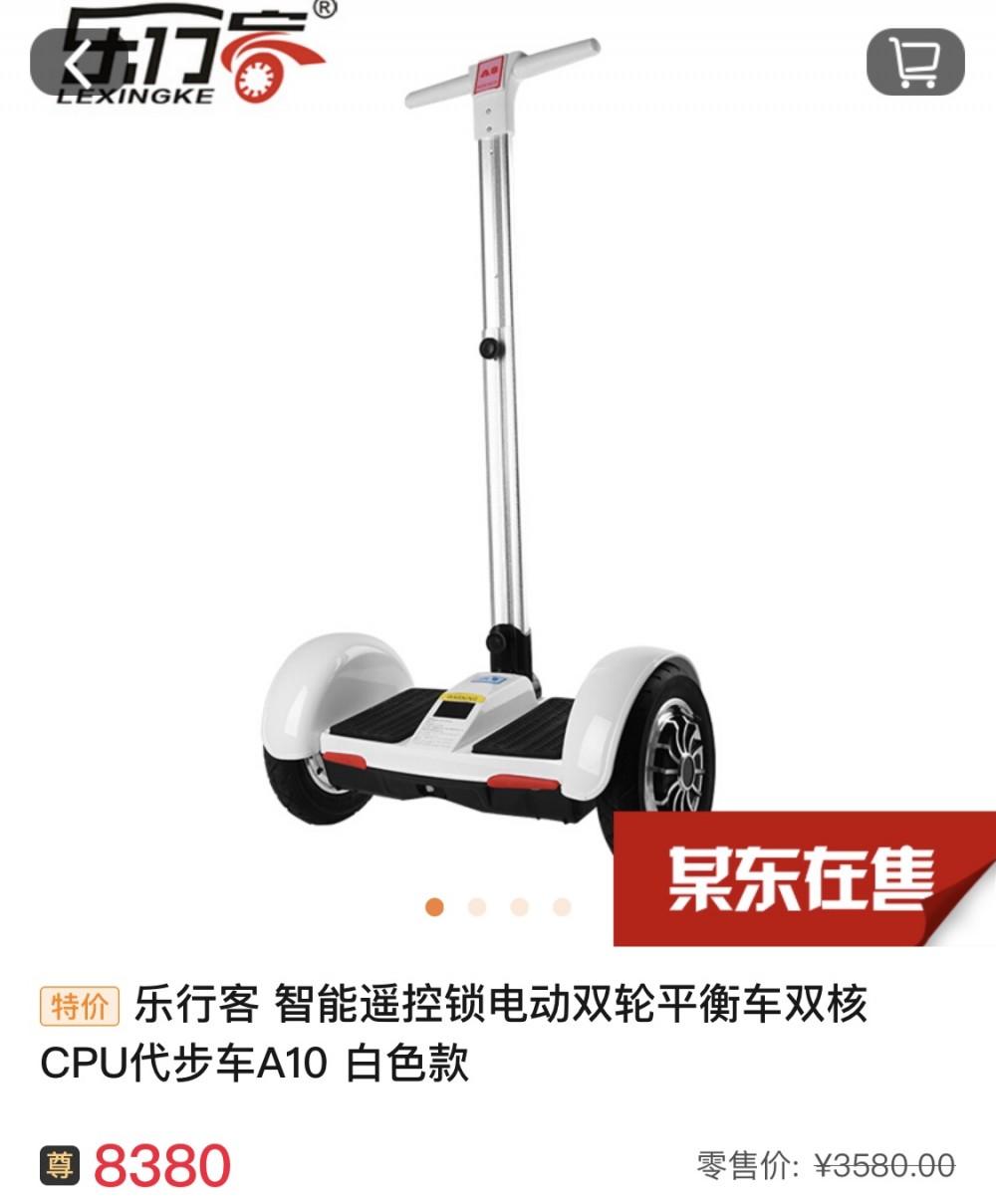 智能遥控电动平衡车代步车炫酷