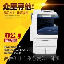 施乐7535彩色复合机,打印,复印,扫描一体机