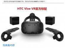 深圳租HTC VIVE 头盔VR体验游戏
