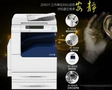 慈溪美佳  富士施乐C2265复印机1、A3彩色数码多功能机   2.高清打印 迅捷扫描,输出分辨率 高达1200×2400dpi   3、采用环保型新材料,智能适时供电,安全经济输出,随意安置不扰民