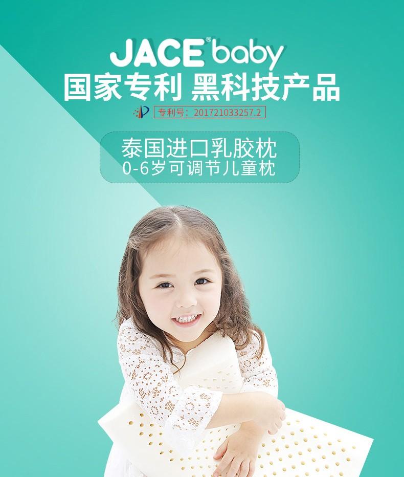 JACE儿童乳胶枕头 泰国进口贴合颈椎枕芯0-6岁成长型乳胶枕