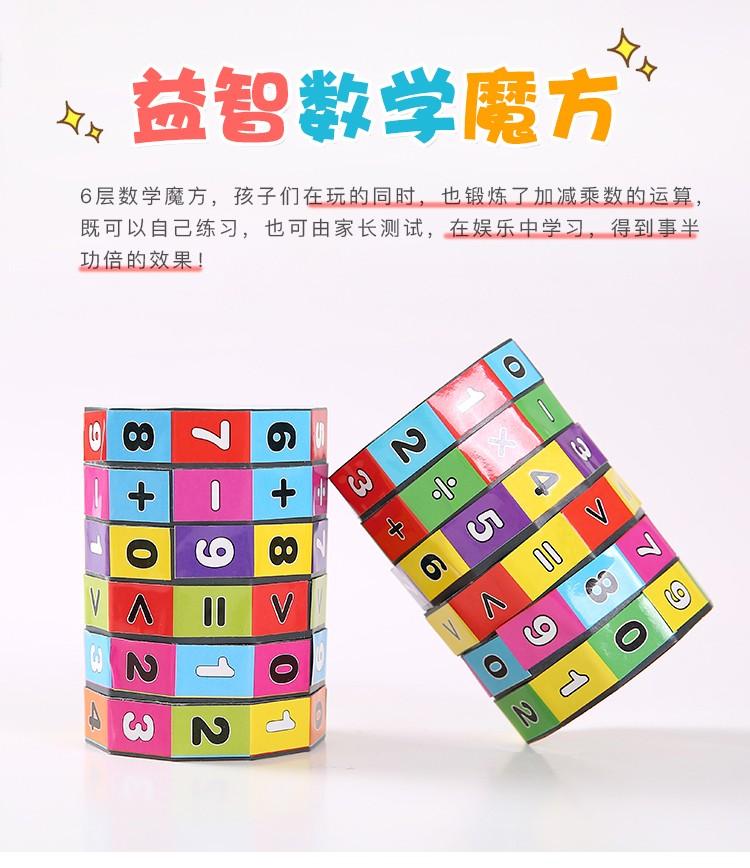 【儿童数字魔方玩具】益智加减乘除3-6岁小学生数学思维训练玩具
