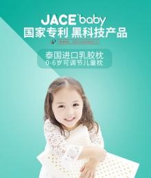 JACE兒童乳膠枕頭 泰國進口貼合頸椎枕芯0-6歲成長型乳膠枕