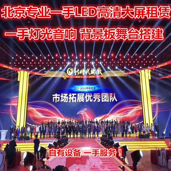 北京专业公司年会策划搭建 灯光音响 LED大屏租赁 舞台背景板搭建