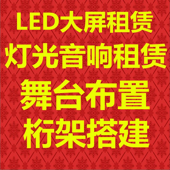 北京灯光音响、LED大屏、投影幕布、舞台搭建背板喷绘租赁