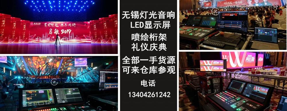 無錫LED顯示屏戶外屏租賃慶典會展年會