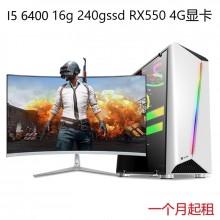 i5 6400 16g内存  RX550 4G显卡 240g固态  27寸显示器  低配吃鸡