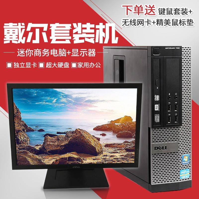 戴尔台式客厅电脑主机迷你7010SFF i3 3220/i5 3470...