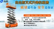 廣州專業升降機出租 升降車出租 高空作業平臺出租