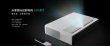 米家激光投影电视 超短焦 150 英寸超大投影尺寸