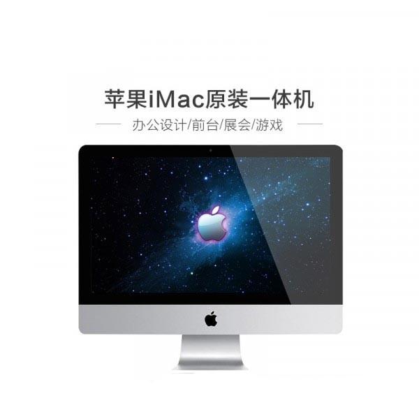 租电脑Apple/苹果一体机租赁MD093 21.5寸超薄四核I5