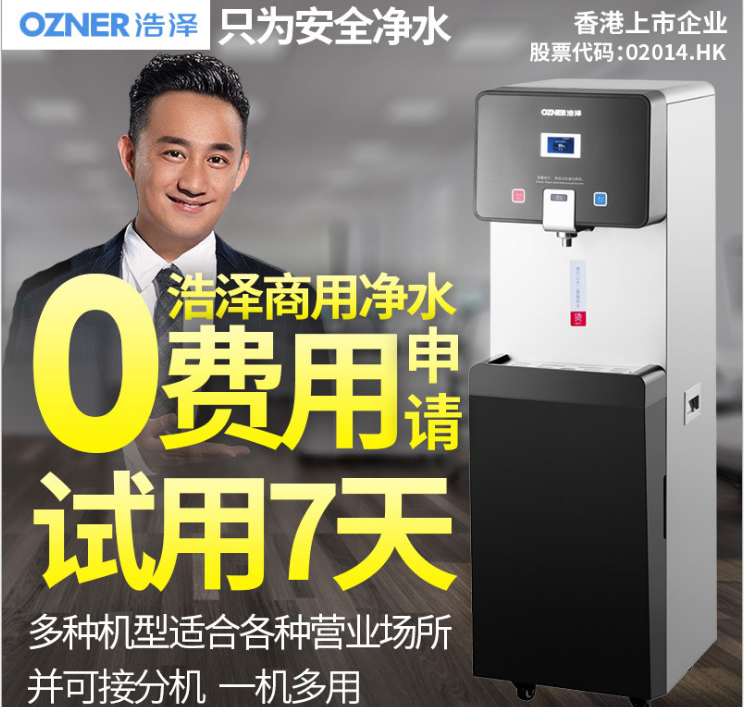 广州浩泽校园直饮水机设备公用租赁装置校园公共清水器装置
