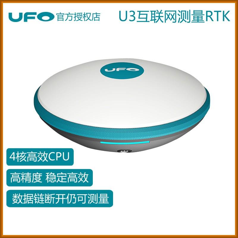 UFO RTK/GPS U3基准站