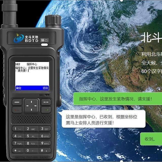 北斗通信對講機 北斗短報文+DMR短消息 無需公網使用