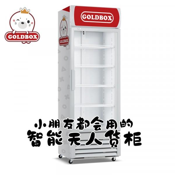 買智能售貨柜免費用/風冷單門柜/限活動期間