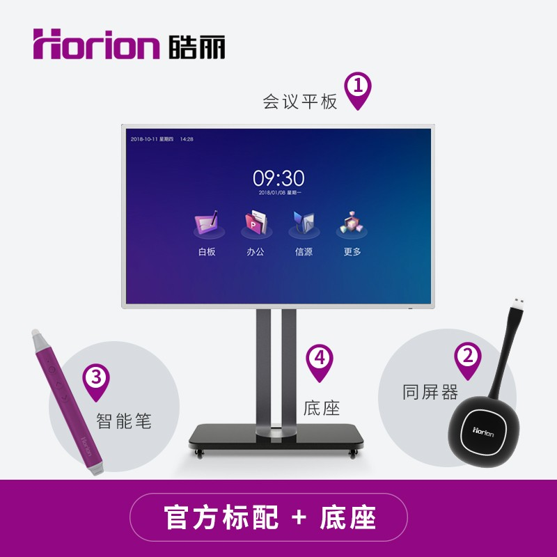 皓丽视频会议平板 智能触摸屏 电脑电视一体机租赁