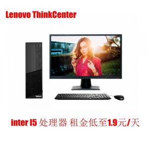 联想商用台式机(I5 8G 120GSSD 1G独显)