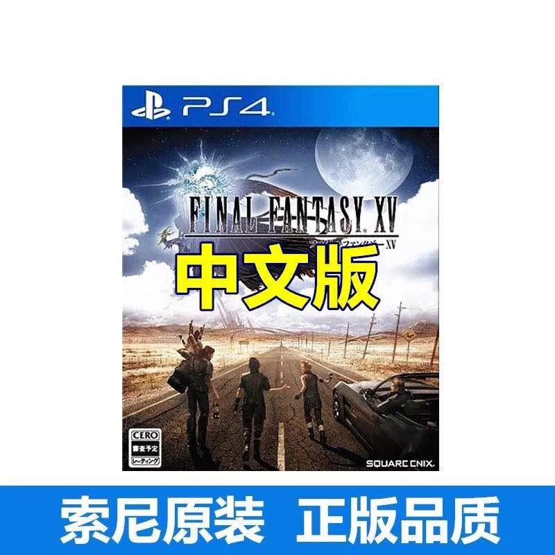 PS4游戏光盘最终幻想15