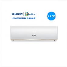 Kelon/科龙 KFR-35GW/ERXCN3(1L04) 大1.5匹空调挂机冷暖家用挂式