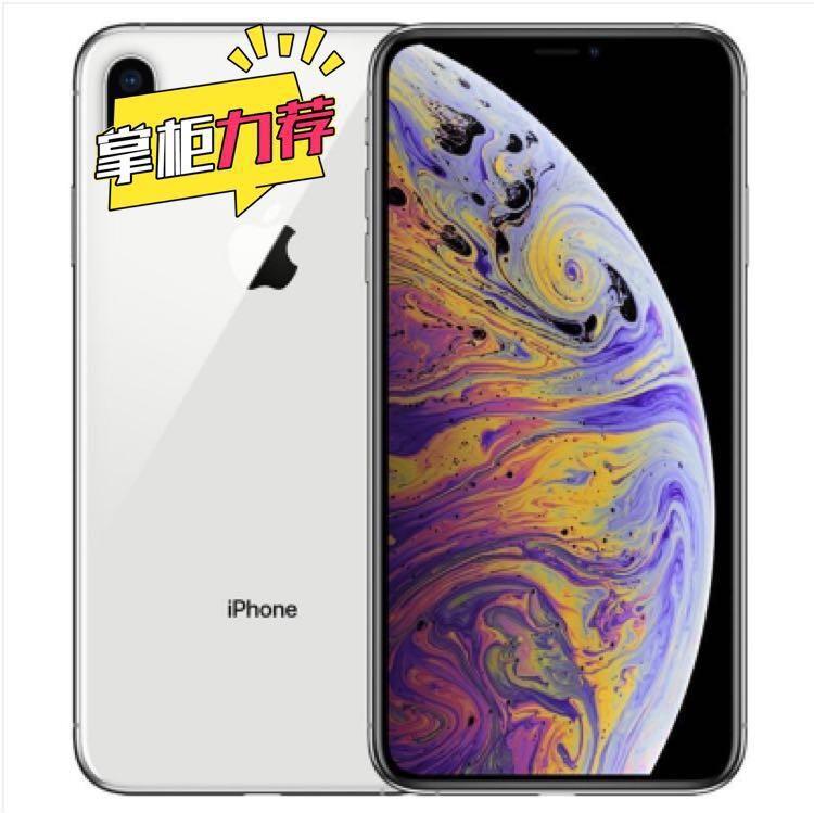 【全新无锁】iPhoneXs Max 64/256/512G特价租赁