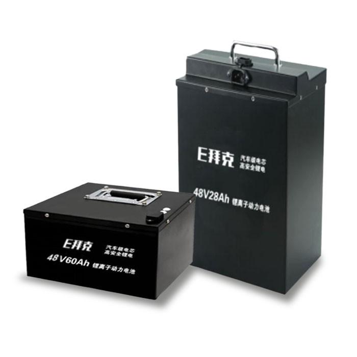 E拜克(e-bike)锂电池48V20AH/28AH/60AH