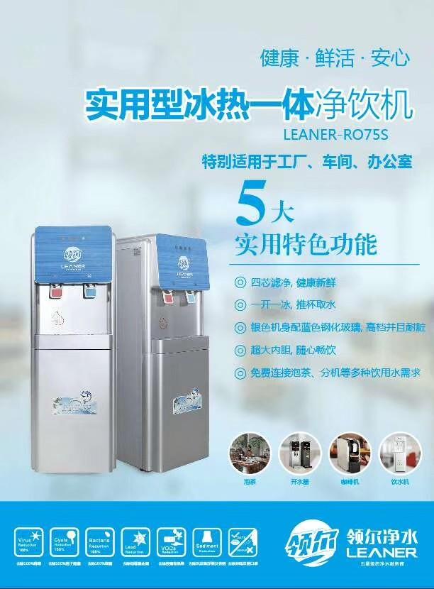 东莞最具性价比的净水机租赁
