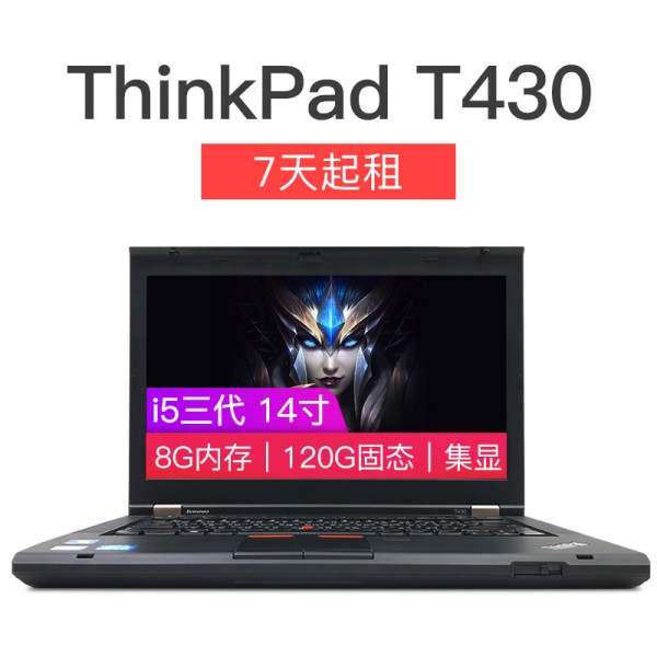T430 14寸 商務辦公 輕薄易攜 筆記本電腦