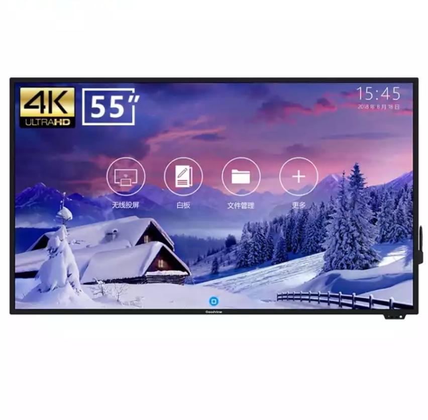 会议平板 55英寸电视智能触摸一体机电子白板远程视频多媒体