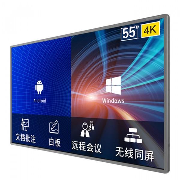 皓丽 超级会议平板 电子白板大屏电视智能教学一体机视频会议投影仪