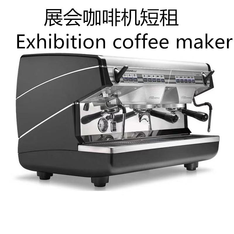 北京市展會專用半自動商務咖啡機租賃
