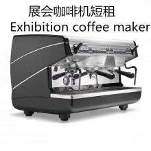 北京市展会专用半自动商务咖啡机租赁