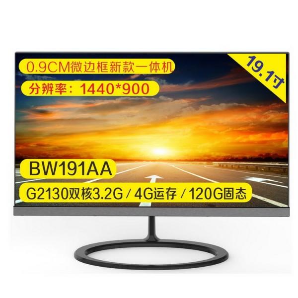 【B191AA】19寸微邊框電銷辦公一體機電腦(雙核/4G/120G)