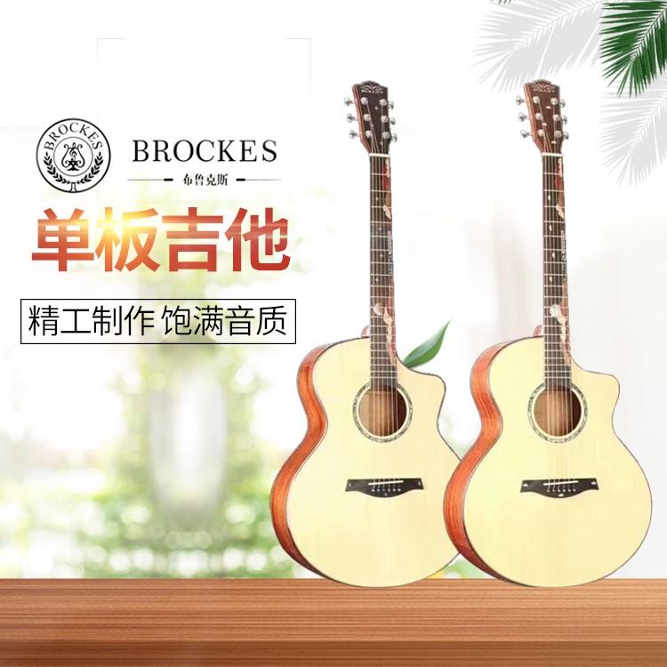 布鲁克斯面单吉他 信用免押  Jason老师同款 售价1800