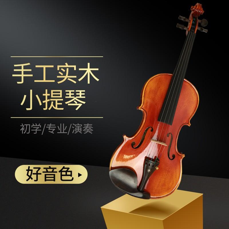 布鲁克斯小提琴  信用免押  纯手工实木纪念款 售价2880