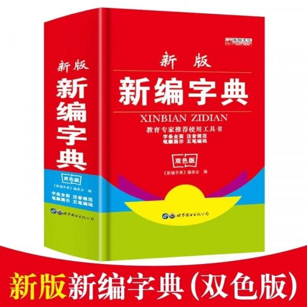 免費租新華字典