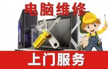 电脑办公设备维护