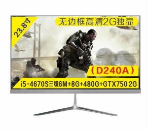 【D240A】24寸美工设计一体机电脑(i5/8G/480G/独显)