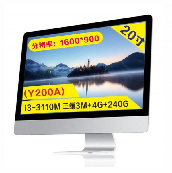 【Y200A】20寸辦公電銷一體機電腦(i3四線程/4G/240G)
