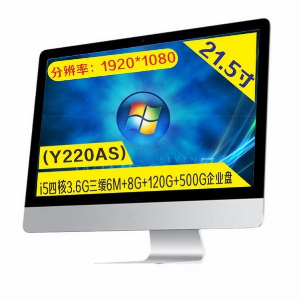 【Y220AS】22寸財會辦公一體機電腦(i5四核/固態+機械雙硬盤)
