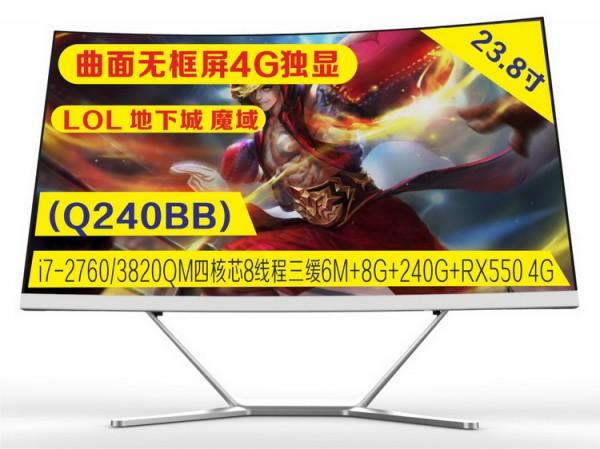 【Q240BB】24寸曲面网游一体机(i7/8G/240G/2G独显)