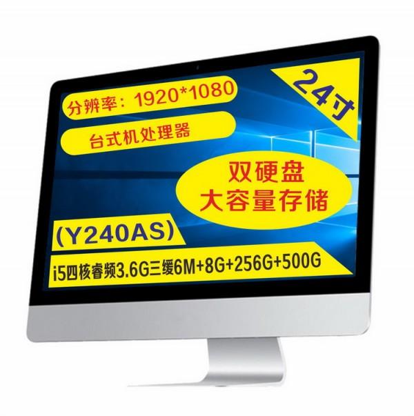 【Y240AS】24寸財會文秘一體機電腦(i5四核/固態+機械雙硬盤)