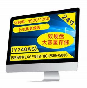 【Y240AS】24寸财会文秘一体机电脑(i5四核/固态+机械双硬盘)