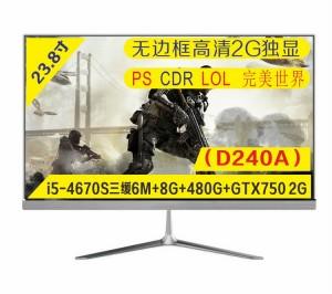 【D240A】24寸美工游戏一体机电脑(i5/8G/480G/独显)