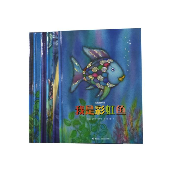 彩虹鱼系列7册