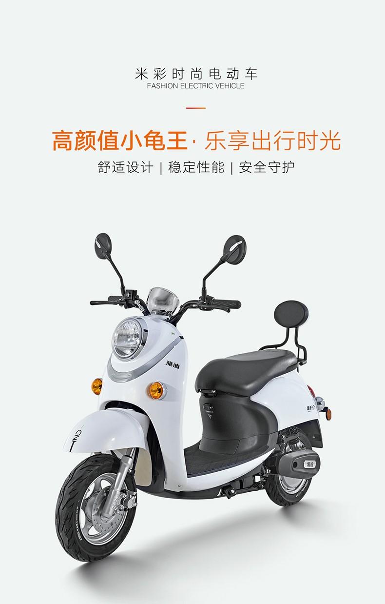 雅迪電動車60V20A豪戰新國標電動摩托車男女電摩電...