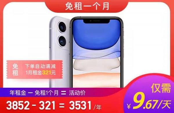 iPhone 11 64/128G全新全網通4G手機特價