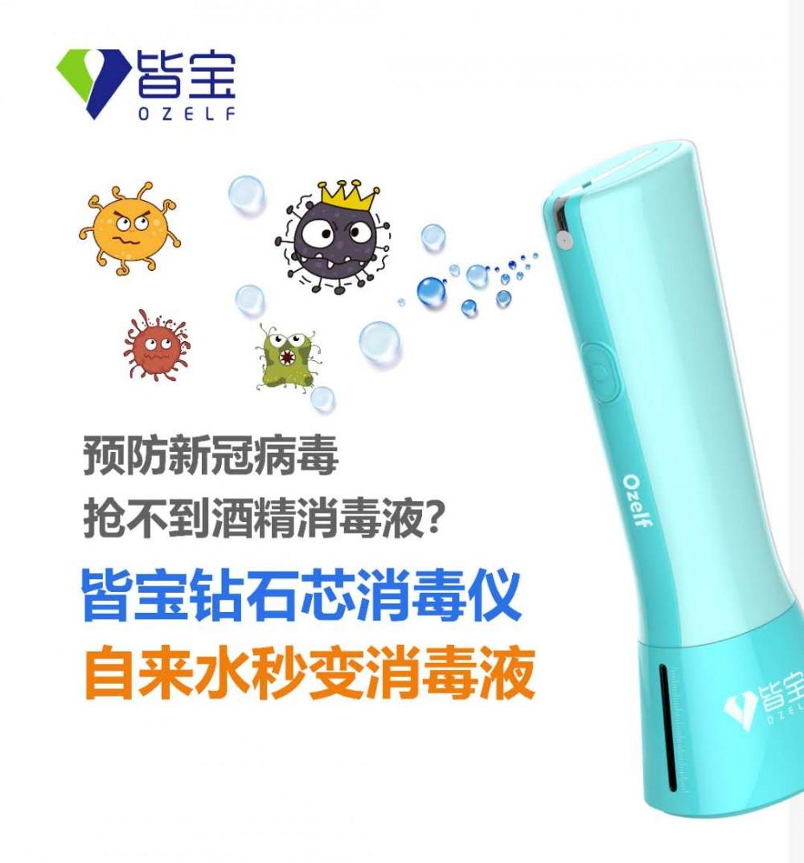 便攜式消毒儀—皆寶鉆石芯消毒儀 GSV01-B150-B