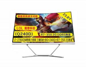 【Q240D】24寸曲面网游一体电脑(i7/8G/240G/2G独显)