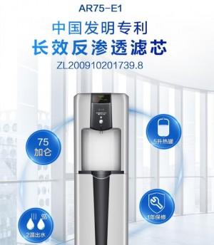 史密斯凈水器AR75-E1系列辦公室直飲水機租賃批發
