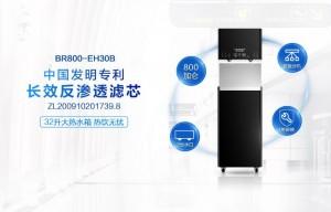 史密斯凈水器BR800-EH30B大熱水量直飲水機租賃